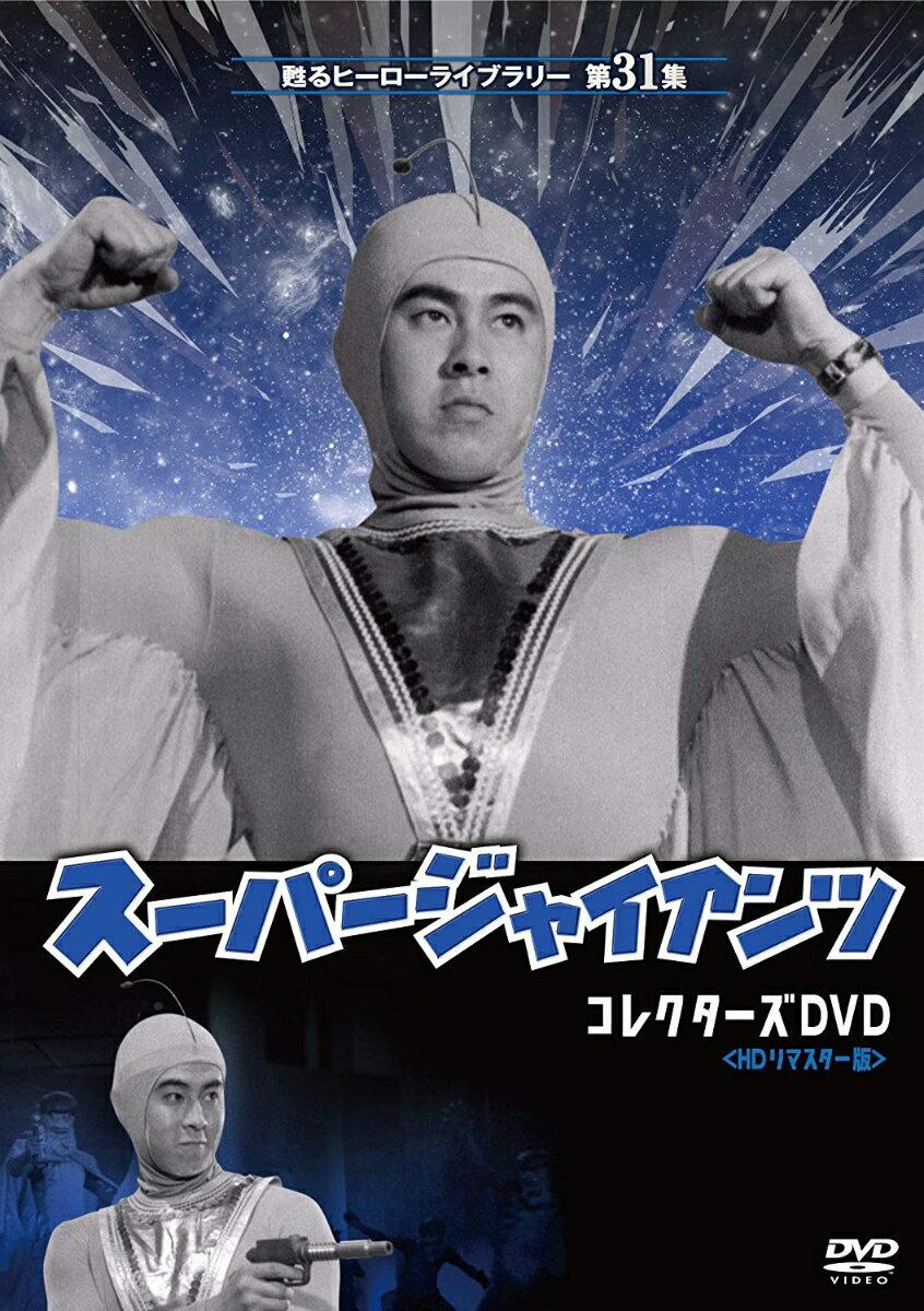 甦るヒーローライブラリー 第31集 劇場版 スーパージャイアンツ コレクターズDVD<HDリマスター版>画像