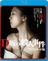 D坂の殺人事件 アンリミテッド版【Blu-ray】