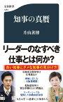 知事の真贋 (文春新書) [ 片山 善博 ]