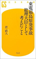 東電福島原発事故総理大臣として考えたことの詳細を見る
