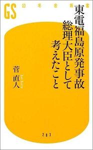 【送料無料】東電福島原発事故総理大臣として考えたこと [ 菅直人 ]
