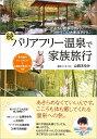 続・バリアフリー温泉で家族旅行 [ 山崎まゆみ ]