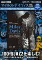 DVD>JAZZの軌跡マイルス・デイヴィスDVD BOOK