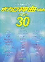 ボカロ神曲大集合ベスト30