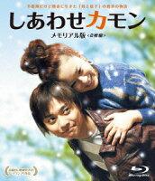 しあわせカモン メモリアル版【Blu-ray】