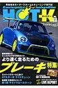 HOT K(vol.20) 軽自動車モータースポーツ&チュー...