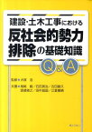 建設・土木工事における反社会的勢力排除の基礎知識Q&A [ 尾崎毅 ]