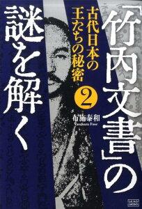 「竹内文書」の謎を解く(2)