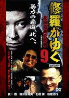 修羅がゆく9 北海道進攻作戦