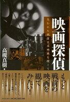 【バーゲン本】映画探偵ー失われた戦前日本映画を捜して