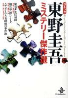 コミック東野圭吾ミステリー 1巻