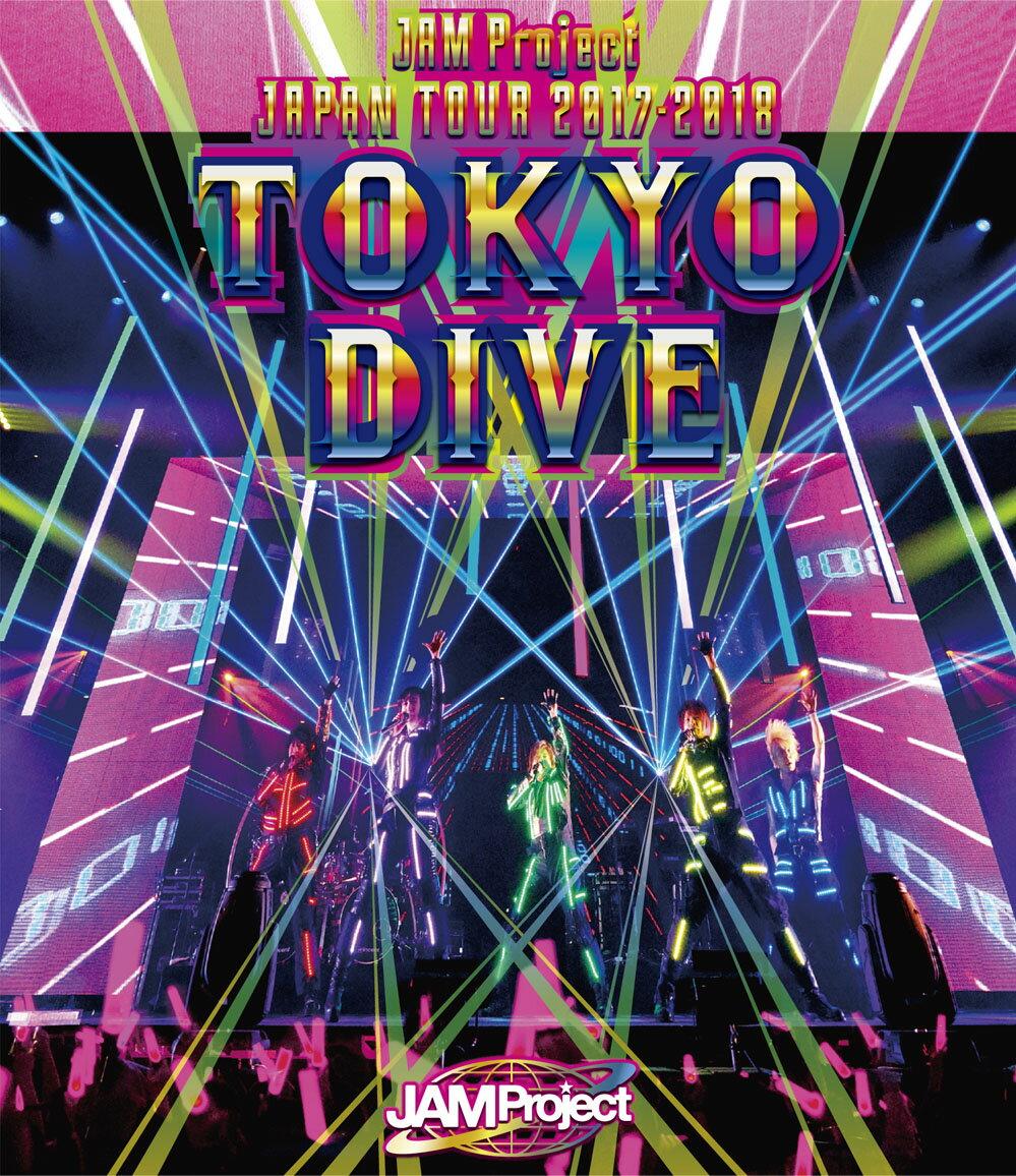JAM Project JAPAN TOUR 2017-2018 TOKYO DIVE【Blu-ray】画像