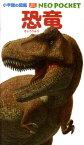恐竜 (小学館の図鑑NEO POCKET) [ 富田幸光 ]