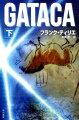 GATACA(下)