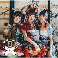 ゴクドルミュージック (初回限定盤 CD+DVD)