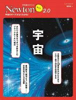 Newtonライト2.0 宇宙