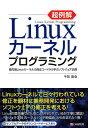 超例解Linuxカーネルプログラミング 最先端Linuxカーネルの修正コードから学ぶソフト [ 平田豊(テクニカルライター) ]