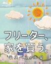 フリーター、家を買う。スペシャル【Blu-ray】 [ 二宮...