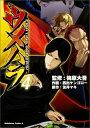ウメハラFIGHTING GAMERS!(4) (Kadokawa Comics A) [ 梅原大吾 ]