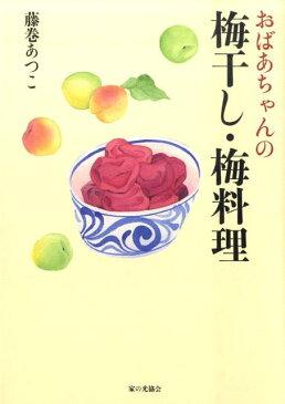 おばあちゃんの梅干し・梅料理 [ 藤巻あつこ ]