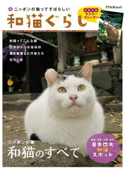 【送料無料】和猫ぐらし