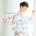 LOVE~韓国ドラマを歌う~ 【初回限定盤】 [ パク・ジュニョン ]
