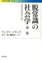 『脱常識の社会学第2版 社会の読み方入門』の画像