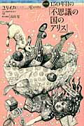 【楽天ブックスならいつでも送料無料】150年目の『不思議の国のアリス』