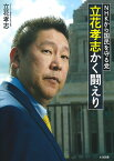 NHKから国民を守る党 立花孝志 かく闘えり [ 立花孝志 ]