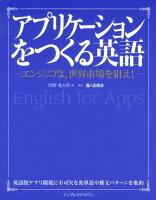 アプリケーションをつくる英語
