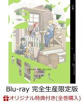 【楽天ブックス+店舖共通全巻購入特典対象】ソードアート・オンライン アリシゼーション 3(完全生産限定版)【Blu-ray】
