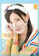 (卓上) 北川綾巴 2016 SKE48 カレンダー