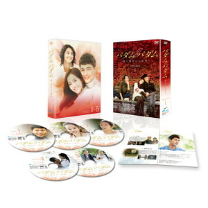 【送料無料】パダムパダム〜彼と彼女の心拍音〜 DVD-BOX 1 [ チョン・ウソン ]