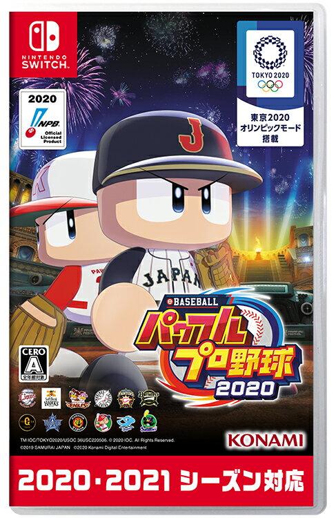 eBASEBALLパワフルプロ野球2020 Nintendo Switch版