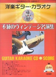 【送料無料】洋楽ギター・カラオケ