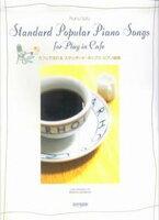 カフェで流れるスタンダード・ポップス・ピアノ編集