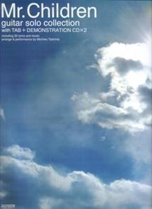 【送料無料】CDで覚える ミスターチルドレン ギターソロ曲集[全曲タブ譜&模範演奏CD2枚付] [楽譜]