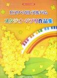 ピアノ・ソロ・アルバム/スタジオ・ジブリ作品集 楽しいバイエル併用
