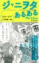 【バーゲン本】ジャニヲタあるある フレッシュ [ みきーる ] - 楽天ブックス
