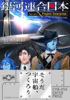 銀河連合日本 Age after Project Enterprise (星海社FICTIONS)