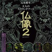 【バーゲン本】仏像2-心を癒す大人のスクラッチアート
