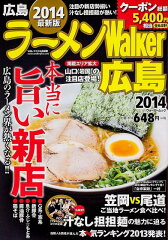 ラーメンWalker(広島 2014)