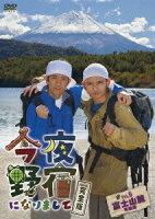 今夜野宿になりまして 完全版 Vol.5 富士山麓 究極編