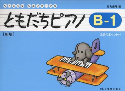 ともだちピアノ(B-1)新版 (リトミック・ソルフェージュ) [ 石丸由理 ]