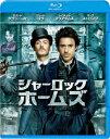 シャーロック・ホームズ【Blu-ray】 [ ロバート・ダウニーJr. ]