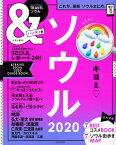 ソウル2020【ハンディ版】 (アサヒオリジナル &TRAVEL) [ 朝日新聞出版 ]