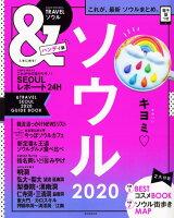 ソウル2020【ハンディ版】