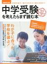 中学受験を考えたらまず読む本 2019-2020年版 (日経ムック) [ 日本経済新聞出版社 ……
