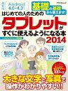 【送料無料】はじめての人のためのタブレットがすぐに使えるようになる本(2014)