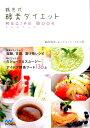 鶴見式酵素ダイエットRECIPE BOOK [ 鶴見隆史 ]...